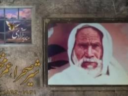مستند منادیان آزادی - شیر صحرا عمر مختار