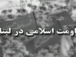 مستند مقاومت اسلامی در لبنان