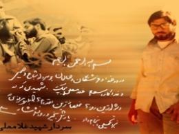 مستند شوق پرواز - سردار شهید غلامعلی پیچک