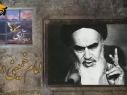 مستند منادیان آزادی - امام خمینی (ره)