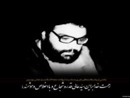 مستند زندگی خوب مرگ خوب - شهید سید عباس موسوی