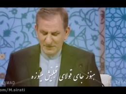 کلیپ دردناک اما خنده دار از اسحاق جهانگیری و علی لاریجانی!