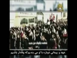 سرود انقلابی بحرین