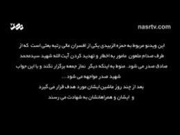شهید صدر و زدن فرمانده بعثی عراق