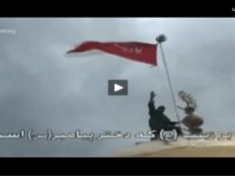 برافراشته شدن پرچم حرم حضرت زینب (س)