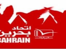 مستند کوتاه | اتحاد بحرین