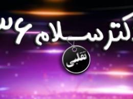 دکتر سلام 36 - نسخه تقلبی