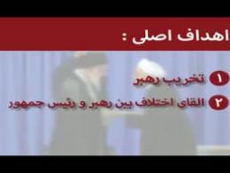 رسانه های غربی به دنبال اختلاف بین مسئولان نظام و رئیس جمهور