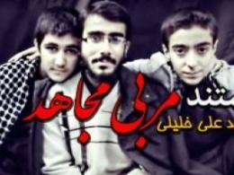 مستند مربی مجاهد