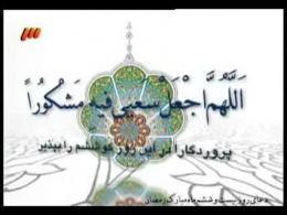 دعای روز بیست و ششم ماه رمضان