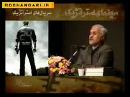 تحلیل سریال24 توسط دکتر حسن عباسی5