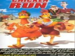 نقد انیمیشن فرار مرغی (فرار جوجه ای)