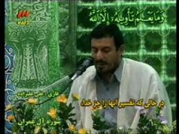 ترتیل جزء سوم قرآن / قسمت دوم