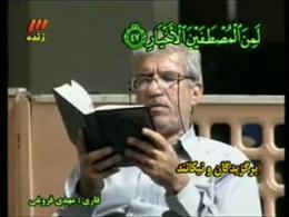 ترتیل جزء بیست و سوم قرآن/ قسمت سوم