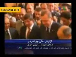 «بی بی سی» و «صدای آمریکا» نخست وزیر ترکیه رابه لقب «رهبر جهان اسلام» مفتخر کردند!