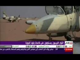 تصرف یک پایگاه هوایی توسط مبارزین انقلابی در لیبی