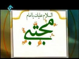 به سبوی عشق تو مستم / ولادت امام حسن مجتبی(ع)