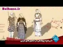 سیر تاریخی حجاب در جهان