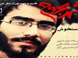 ترانه «شهر مجروح» به یاد شهید علی خلیلی
