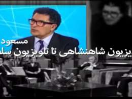 مسعود بهنود ، از تلویزیون شاهنشاهی تا تلویزیون سلطنتی