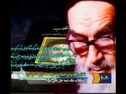 مستند راه / امام خمینی(ره)/قسمت ششم