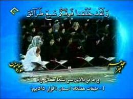 ترتیل جزء هجدهم قرآن / قسمت اول