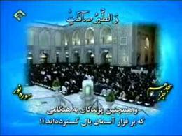 ترتیل جزء هجدهم قرآن / قسمت سوم