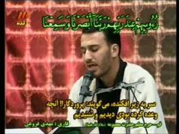 ترتیل جزء بیست و یکم قرآن / قسمت سوم
