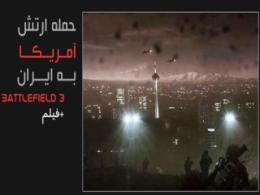 حمله به برج میلاد