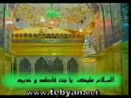 السلام علیک یا بنت موسی ابن جعفر