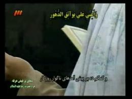 دعای عرفه - حرم امام رضا-قسمت سوم