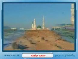 مسجد مباهله - پیرامون اماکن زیارتی مدینه