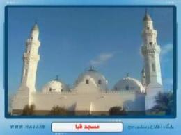 مسجد قبا / پیرامون اماکن زیارتی مدینه