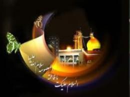 دل تو همچون زینب، زهرا سرشته / وفات حضرت فاطمه معصومه(س)