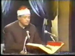 یکی از تلاوتهای مشهور استاد عبدالباسط