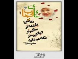 نوحه شهید
