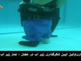 نماز خواندن در زیر آب