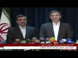 مرخصی دقیقه 90 احمدی نژاد برای ثبت نام مشایی