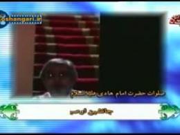 صلوات خاصه امام هادی علیه السلام