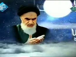 مناجات شعبانیه از منظر امام خمینی (ره)