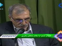 شعرخوانی آقای علی موسوی گرمارودی در دیدار با رهبر
