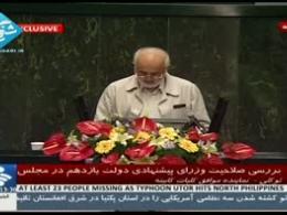 نطق احمد توکلی موافق کابینه روحانی