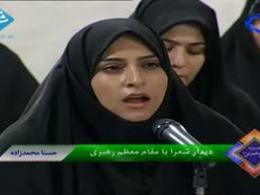شعرخوانی خانم حسنا محمدزاده در دیدار با رهبر