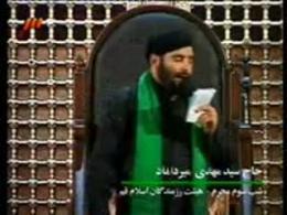 میرداماد-نوحه حضرت رقیه(س)