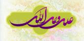 میلاد حضرت علی (ع)