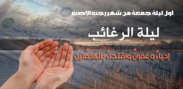 ویژه نامه شب آرزوها (لیلة الرغائب) کانون گفتگوی قرانی