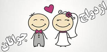سنجد | بررسی ازدواج جوانان