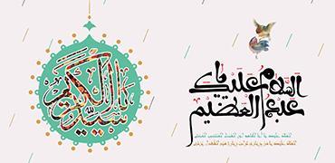 ویژه نامه میلاد حضرت عبدالعظیم حسنی (ع)