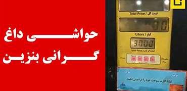 حواشی داغ گرانی بنزین