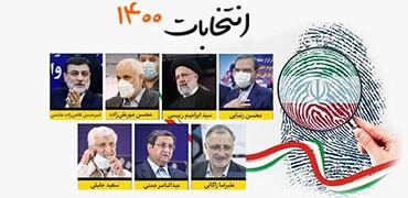 انتخابات ۱۴۰۰ | فیلم تبلیغاتی و مناظره ها
